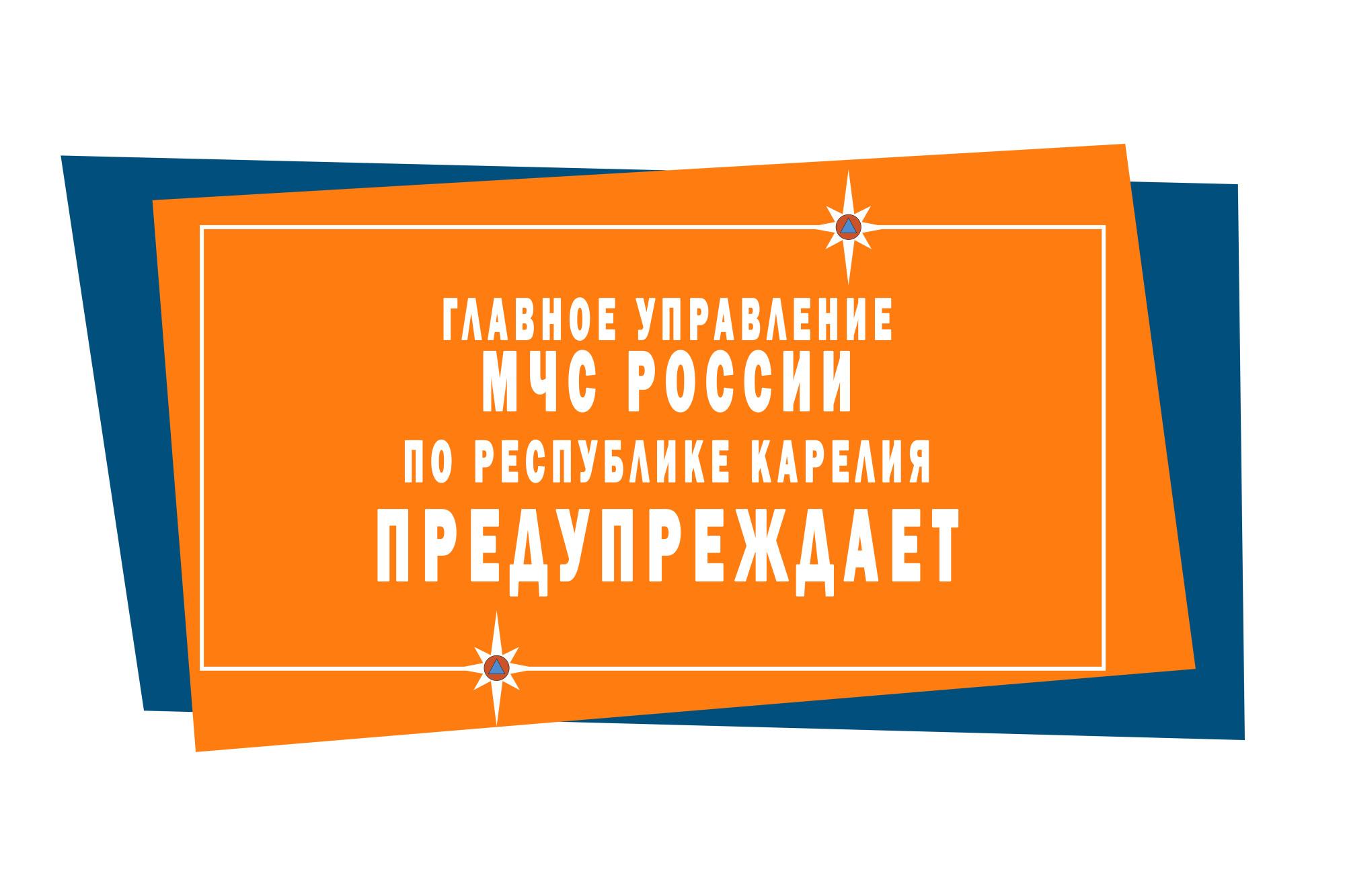 Неблагоприятное гидрометеорологическое явление на территории Республики Карелия на 31 августа 2021 года.
